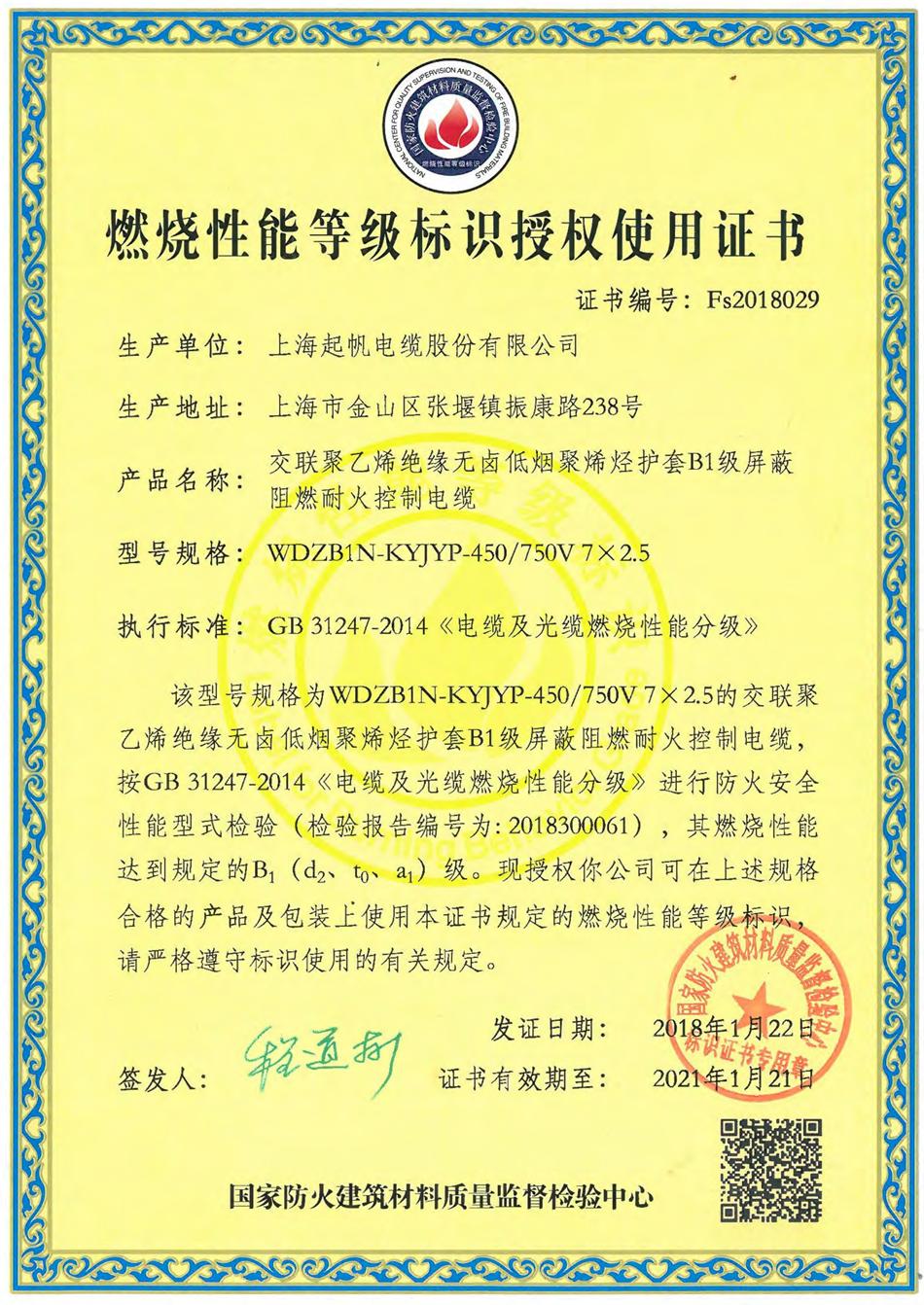 起帆电缆燃烧性能等级标识授权证书