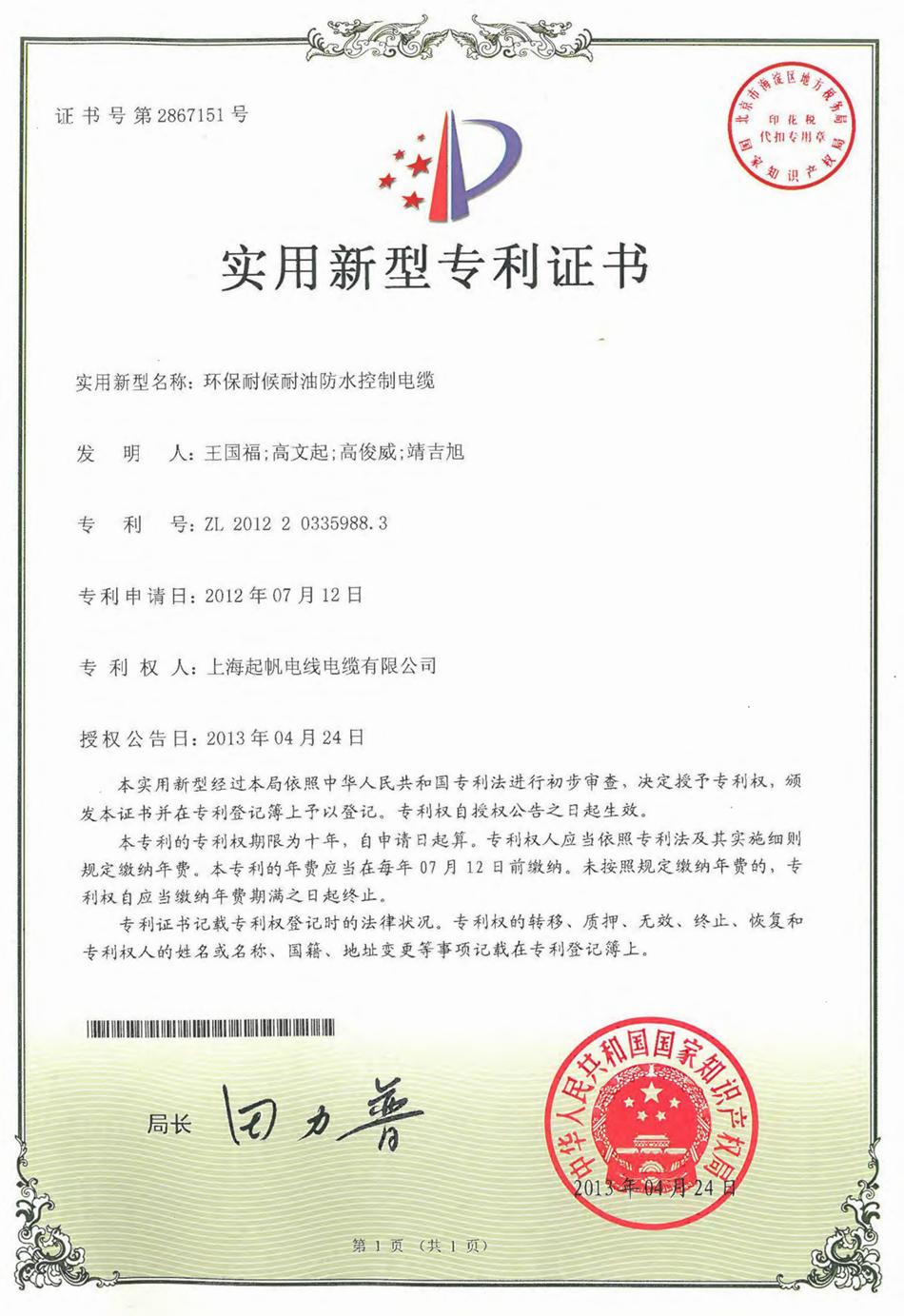 起帆电缆实用新型专利证