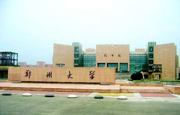 河南省郑州大学