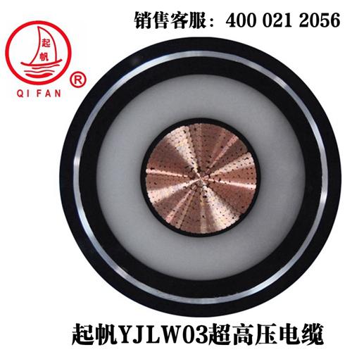 YJLW02/03 110KV、220KV超高压电缆