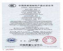 起帆电缆CCC质量认证
