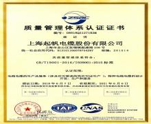 起帆电缆质量体系认证