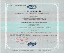 起帆电缆泰尔认证