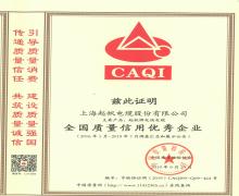 全国质量信用优秀企业·起帆电缆