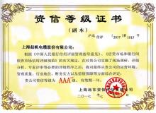起帆电缆资信等级AAA证书