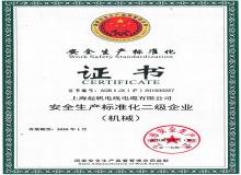安全生产标准化二级企业·起帆电缆