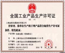 上海起帆电缆生产许可证