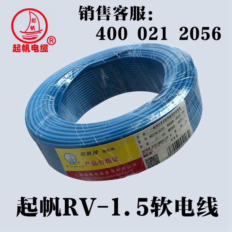 上海RV 1.5电线 蓝色