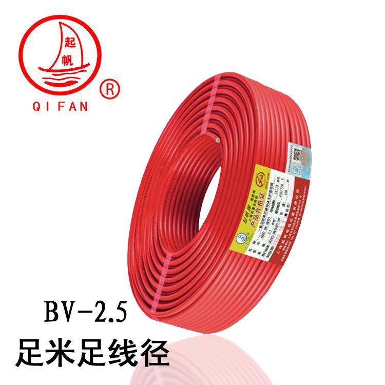 起帆BV2.5红色