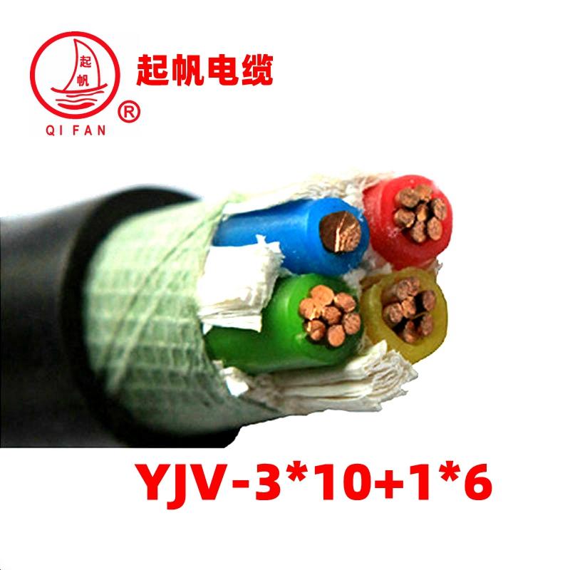 YJV3X10+1X6电力电缆