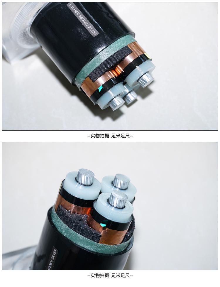 铝合金高压电缆
